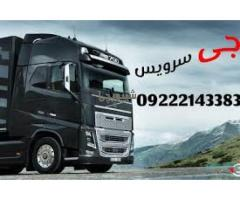خدمات حمل و نقل یخچالی اصفهان