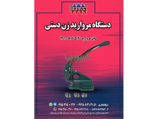 فروش دستگاه مروارید زن دستی خارجی