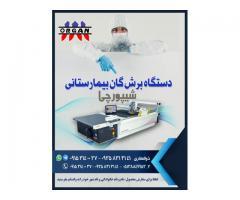 فروش دستگاه تولید زیرانداز بیمارستان در ایران