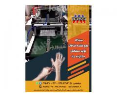 فروش دستگاه جمع کننده اضافات دستکش یکبار مصرف خارجی
